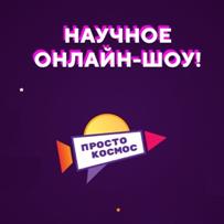 """Научно-популярный конкурс """"Просто космос"""" пройдет в формате онлайн-шоу"""