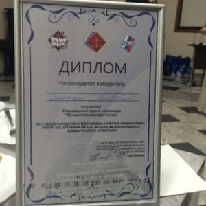 Студенты юридического факультета вернулись с победой с международного конкурса