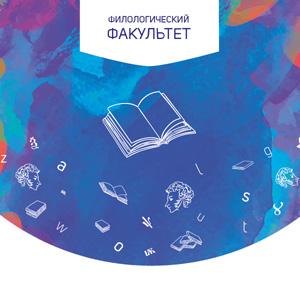 Филологический факультет проведет конференцию «Филологическая наука глазами молодых»
