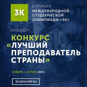 Объявлен конкурс «Лучший преподаватель страны»