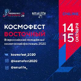 """""""Космофест Восточный-2020"""" стартует в Амурской области"""