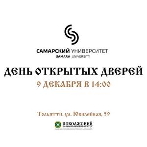Самарский университет проведет встречу с тольяттинскими школьниками