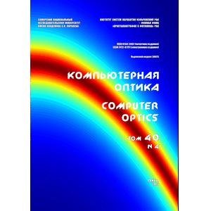 Вышел в свет четвертый номер 40 тома научного журнала