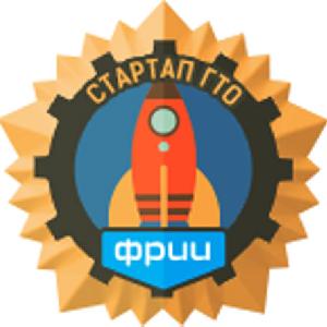 Прими участие в чемпионате по запуску стартапов среди студентов «Стартап ГТО»!