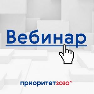 """Вебинар по программе """"Приоритет 2030"""": расчет показателей состоится 6 июля"""