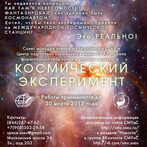 СГАУ объявил о начале Первого областного научно-образовательного конкурса «Космический эксперимент»