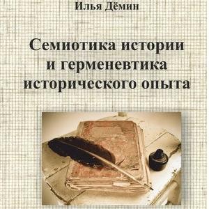 Опубликована монография доцента Самарского университета Ильи Демина