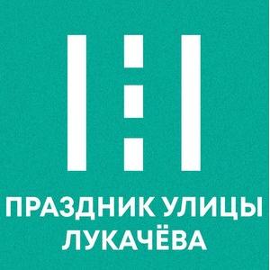 Праздник улицы Лукачева состоится 29 мая
