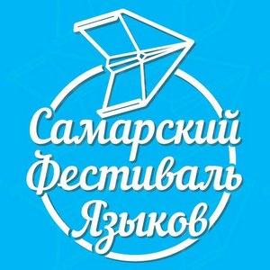 В Самарском университете во второй раз пройдет Самарский фестиваль языков