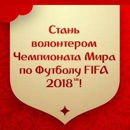 Стань волонтером Чемпионата мира по футболу FIFA 2018 в России<sup>тм</sup>