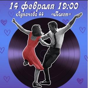 Влюбленных приглашают на танцы