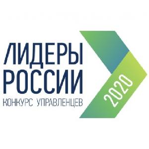 """Стартовал новый цикл конкурса """"Лидеры России"""""""