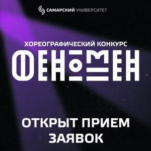 В Самарском университете пройдет хореографический конкурс