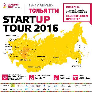 Открыт прием заявок на участие в Startup Tour 2016