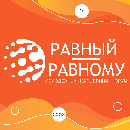 """Стартует форум """"РАВНЫЙ - РАВНОМУ"""""""