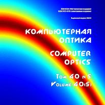 Вышел в свет пятый номер 40 тома научного журнала
