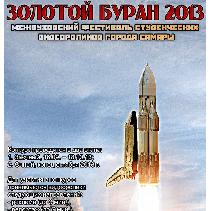 Межвузовский конкурсный фестиваль студенческих видеороликов «Золотой буран - 2013»