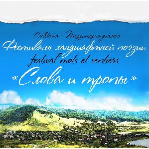"""В Ширяево пройдет первый фестиваль ландшафтной поэзии """"Слова и тропы"""""""