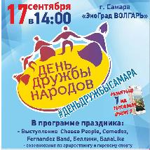 В Самаре отметят День дружбы народов