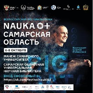 На базе Самарского университета пройдет Фестиваль науки