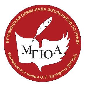 Регистрация участников отборочного этапа Кутафинской олимпиады школьников по праву