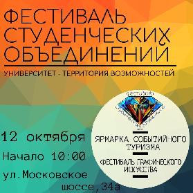 """Приглашаем студентов на """"Фестиваль студенческих объединений"""""""