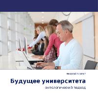 Опубликована книга профессора Н.М. Боргеста «Будущее университета. Онтологический подход»