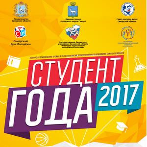 В Самарской области выберут лучшего студента 2017 года