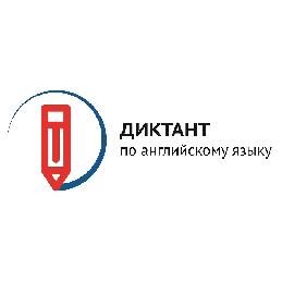 Диктант по английскому языку среди учащихся вузов РФ