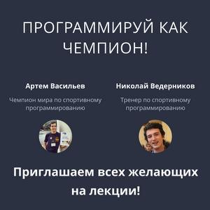В Самарском университете впервые состоятся сборы по олимпиадному программированию