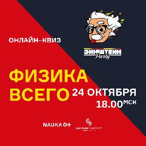 """На фестивале """"NAUKA 0+"""" пройдет всероссийский онлайн-квиз"""