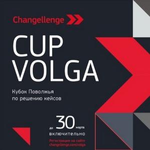 Студентов приглашают принять участие в крупнейшем в регионе чемпионате по решению бизнес-задач Changellenge >> Cup Volga