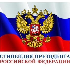 Объявлен прием документов на стипендии Президента России