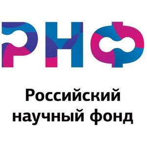 Исследования ученых университета поддержаны Российским научным фондом