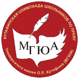 Завершена оценка работ отборочного этапа Кутафинской олимпиады школьников по праву