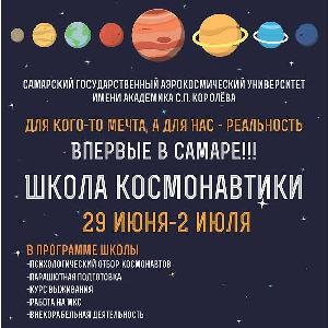 СГАУ организует первую в Самаре Школу космонавтики