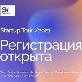Технологические стартапы приглашают на конкурс
