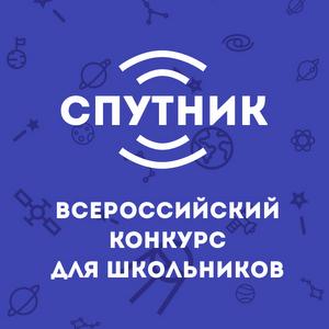 В Самарском университете стартовал всероссийский конкурс юных исследователей