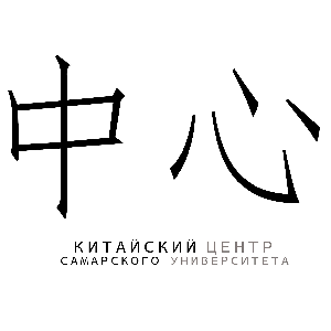 Китайский центр приглашает всех желающих на обучение