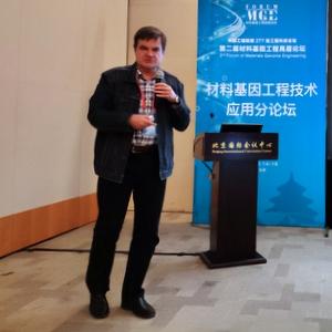 Профессор Владислав Блатов выступил с докладом на Форуме по инженерии генома материалов