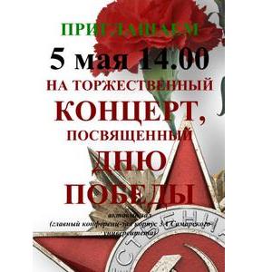 В Самарском университете состоится торжественный концерт