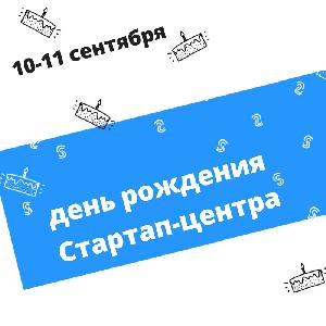Стартап-центр Самарского университета отмечает день рождения