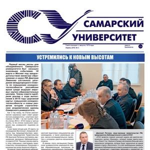 Вышел апрельский номер газеты «Самарский университет»