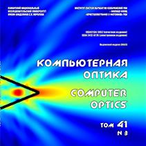 Вышел в свет третий номер 41 тома журнала