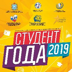 """Стартовал областной конкурс """"Студент года 2019"""""""