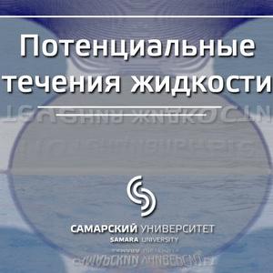 Самарский университет запускает бета-тестирование массовых открытых online курсов