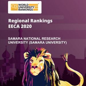 Самарский университет им. Королева вошел в число лучших университетов Восточной  Европы и Центральной Азии