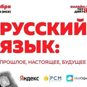 Тотальный диктант и Яндекс проведут онлайн-марафон, на котором объявят автора диктанта 2022 года