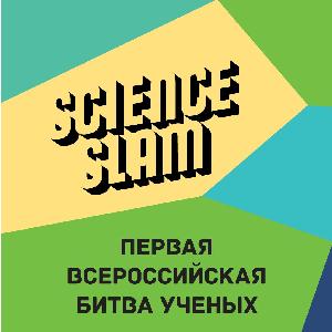 В Самаре пройдёт первый Science Slam Russia