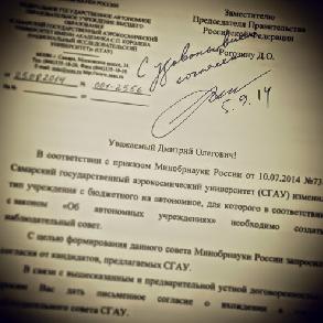 Вице-премьер РФ Дмитрий Рогозин возглавил наблюдательный совет СГАУ